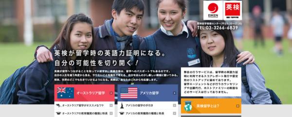 英検による海外留学。 英語音読で道を開こう