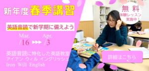 英語音読の春期講習
